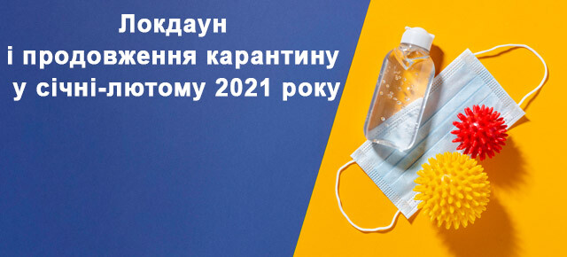 Локдаун і продовження карантину у січні-лютому 2021 року
