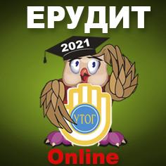 XIV Всеукраїнський конкурс ЕРУДИТ відбудеться 23 квітня 2021 року Online (онлайн).