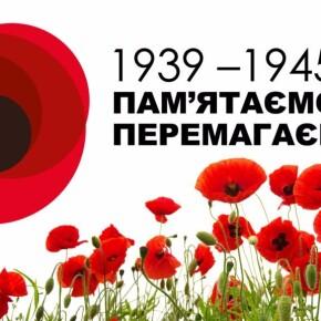 День Пам'яті Та Примирення, Та День Перемоги Над Нацизмом У Другій Світовій Війні