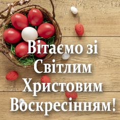Вітаємо зі Світлим Христовим Воскресінням.