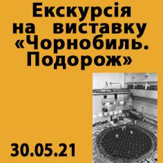 Безкоштовна екскурсія на виставку «Чорнобиль. Подорож» з перекладачем жестової мови на ВДНГ. 30 травня 2021 року.