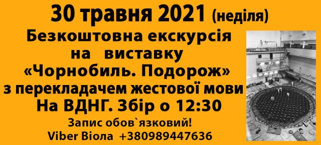 слайде Чернобиль виставка 300521