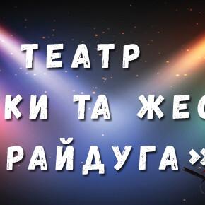 """Театр міміки та жесту """"Райдуга"""""""