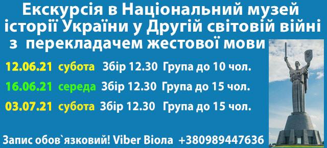 Екскурсія з перекладачем жестової мови в Національний музей історії України у Другій світовій війні.