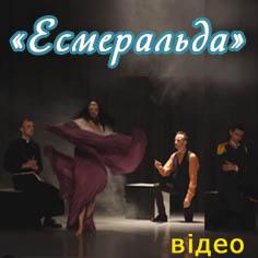 """«Есмеральда» - пісня у жестовому виконанні акторів  театру міміки і жесту """"Райдуга"""" (відео)"""