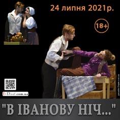 Вистава «В Іванову ніч…»  24 липня 2021 року.
