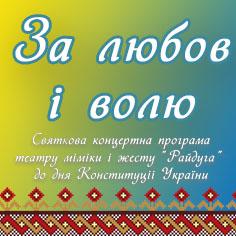 """За любов і волю - Святкова концертна програма театру міміки і жесту """"Райдуга"""" до дня Конституції України"""
