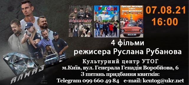 4 фільми режисера Руслана Рубанова. Київ 7 серпня 2021 року.