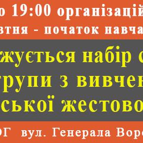 Продовжується набір слухачів у групи з вивчення української жестової мови!