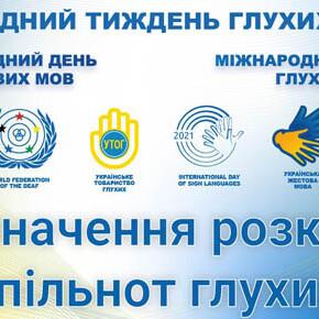 Міжнародний тиждень глухих людей
