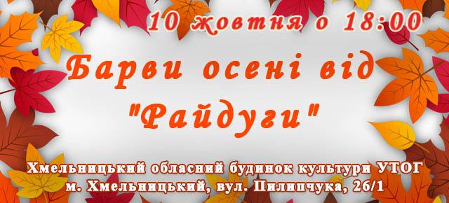 слайдер_3_rADUGA_IN_hMELNIZKYI_101021